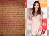 Gu Ha-ra reveals a handwritten letter for the fans