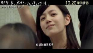 Michelle Chen as Shen Jia Yi (Youtube Screenshot)