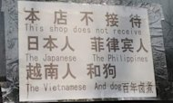 'Racist' Beijing Restaurant Sign Prompts Fury