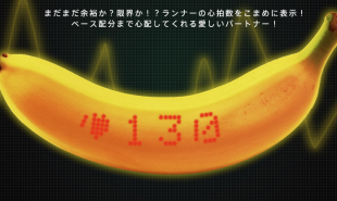 In Tokyo, bananas are the first 'edible wearables'