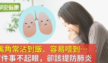嘴角常沾到飯、容易噎到…7件事不起眼,卻該提防肺炎