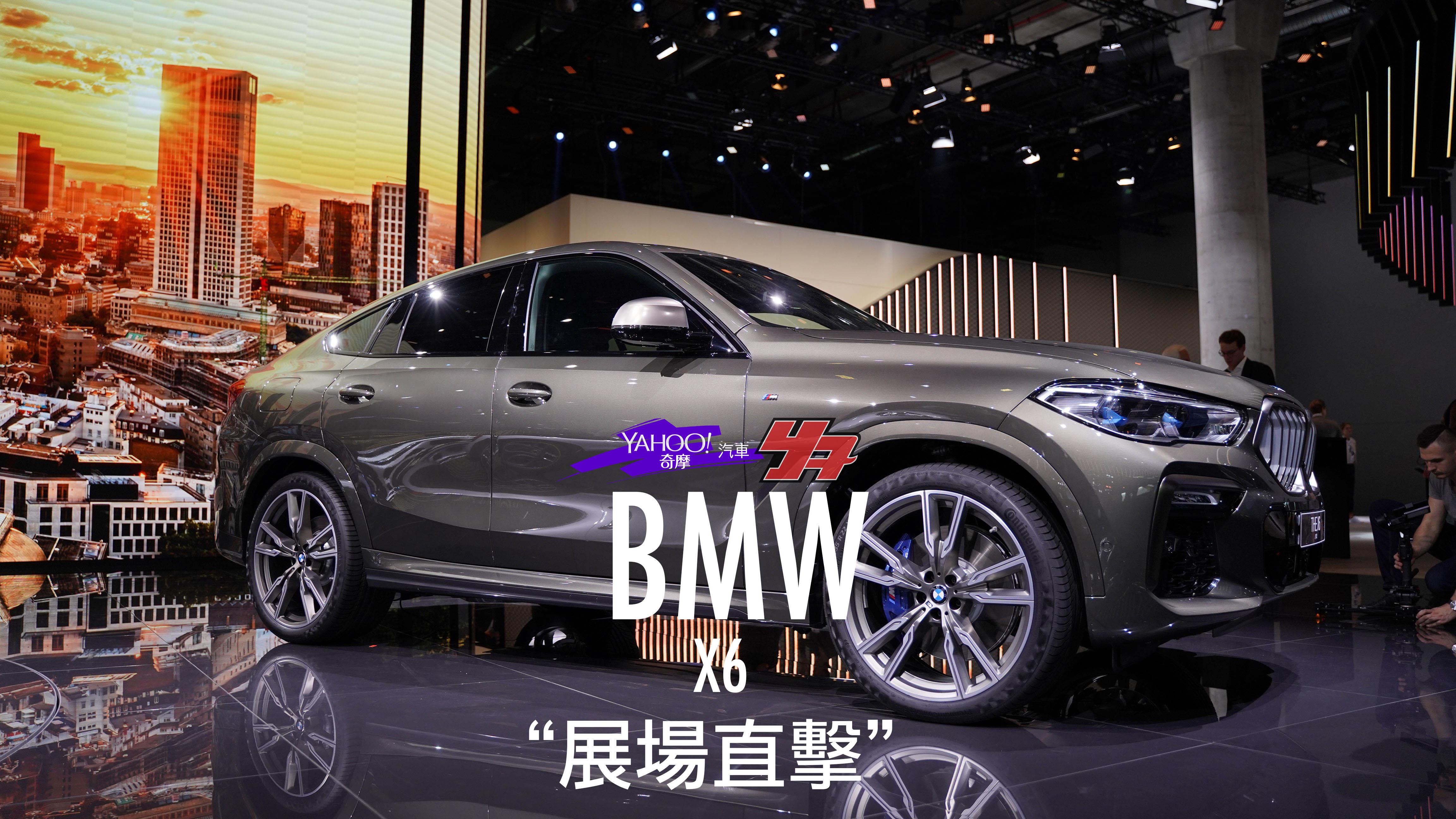 【2019法蘭克福車展直擊】巴伐利亞休旅重砲 全新第3代BMW X6狂野來襲