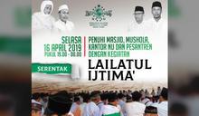 印尼一個左右國家的組織