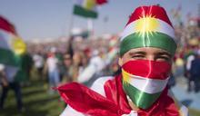 【庫德族獨立公投】無視國際警告 庫德族執意踏出建國第一步