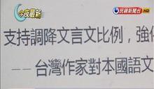 135位台灣作家 連署支持調降文言文比率