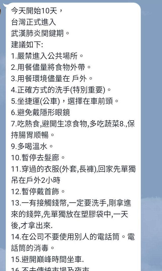 【事實釐清】網傳「今天開始10天,台灣正式進入武漢肺炎關鍵期。建議如下...」?