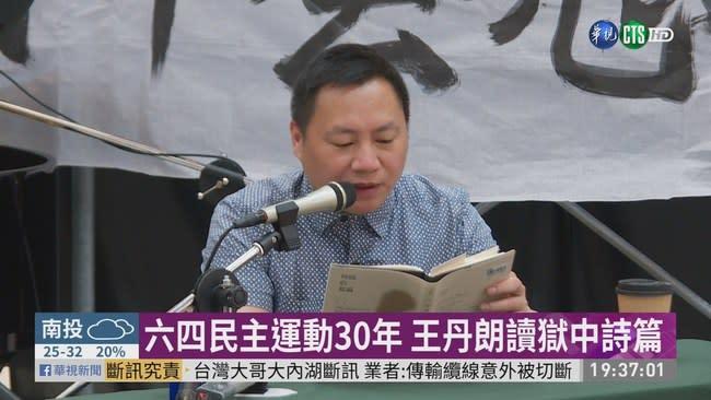 六四民主運動30年 王丹朗讀獄中詩篇