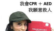 【Yahoo論壇/田知學】我會CPR、AED 我願意救人