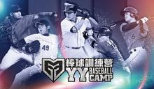 棒球》史上最猛教練團「YY Baseball Camp」 打造MLB級棒球訓練營