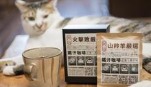 呂增娣/邊喝咖啡邊傳遞生命教育的重要性?!