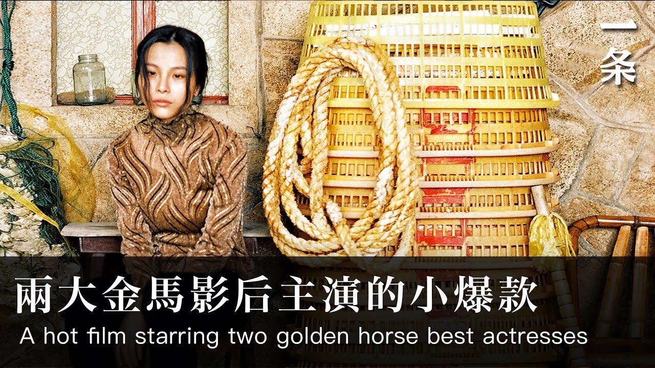 兩大金馬影后同台飆戲,拍出大陸第一部閩南語電影,好看!