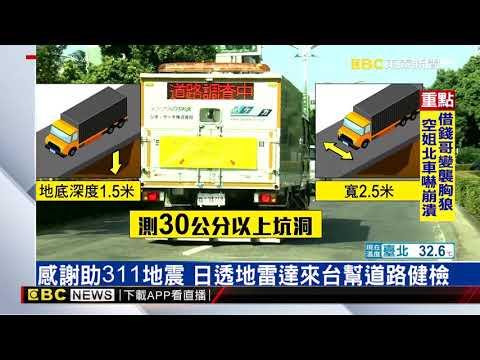 823豪雨後高雄「天坑」多 日透地雷達來台道路健檢