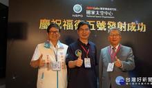 福爾摩沙衛星五號發射 邱鏡淳、楊文科見證歷史時刻