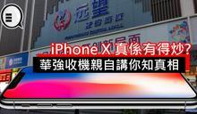 iPhone X 真係有得炒? 華強店主親自講你知真相
