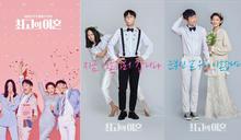 說好要去離婚…怎麼拍得像結婚照?KBS新劇《最完美的離婚》公開3款海報!