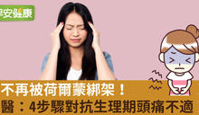 不再被荷爾蒙綁架!醫:4步驟對抗生理期頭痛不適