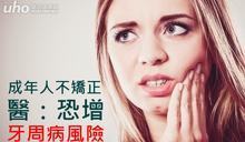 成年人不矯正 醫:恐增牙周病風險
