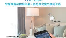 EQL智慧連接手機與家電,帶您抵抗空汙