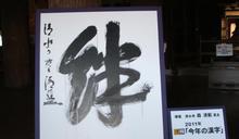 歷史上的今天》12月12日──日本發表第一個年度漢字「震」