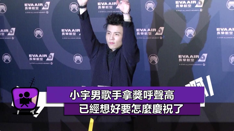 金曲29/小宇男歌手拿獎呼聲高 已經想好要怎麼慶祝了 - 【#星聞】
