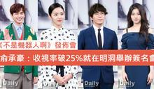 《不是機器人啊》發佈會:俞承豪太緊張說話語無倫次XD 收視率破25%就在明洞舉辦簽名會!