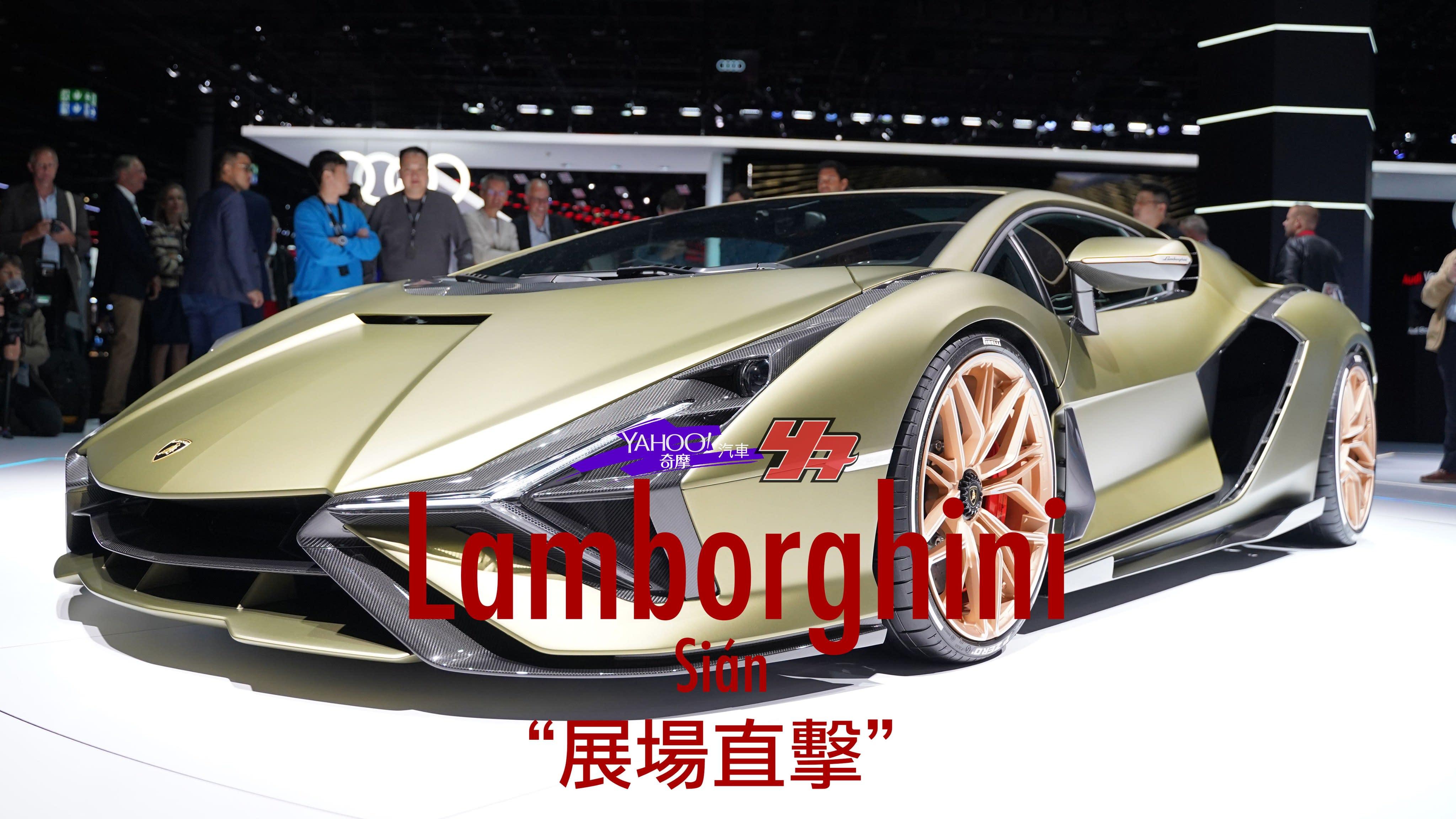 【2019法蘭克福車展直擊】限量63部的終極一閃!Lamborghini Sián榮登油電王者之座