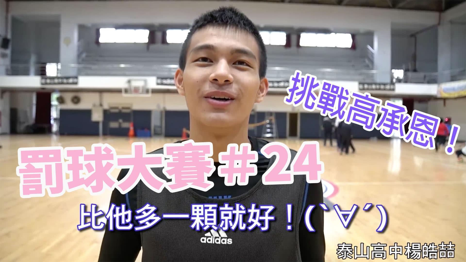 罰球大賽#24 泰山高中 楊皓喆