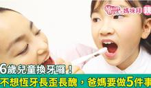 6歲兒童換牙囉!不想恆牙長歪長醜,爸媽要做5件事