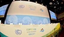 【COP23 懶人包】波昂氣候大會怎樣才算成功?