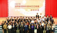 2017國際數理學科奧林匹亞競賽獲獎學生 獲總統接見