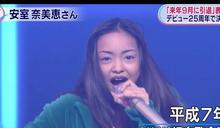 安室奈美惠、凱蒂佩芮、約翰傳奇明年接力開唱 粉絲荷包將大失血