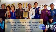 楊梅區兒11私有土地捐贈儀式 回饋鄉里打造公共設施