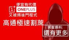 便宜有代價!! OnePlus 又被揭後門程式,高通極速割蓆黑客爆料