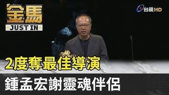金馬56/2度奪最佳導演 鍾孟宏謝靈魂伴侶【金馬快訊】