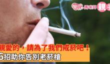 【Yahoo論壇/媽咪拜】親愛的,請為了我們戒菸吧!6招助你告別老菸槍