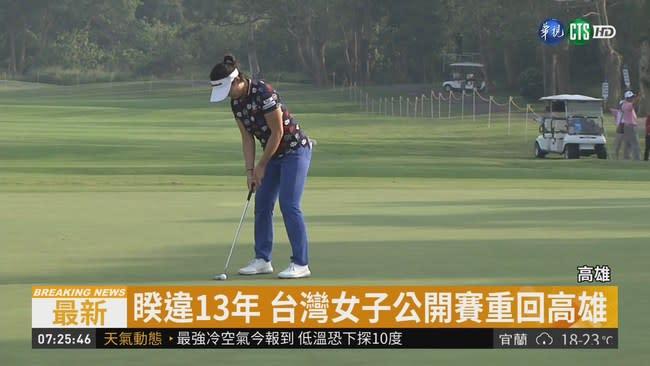 台灣女子公開賽1桿之差 蔡佩穎摘銀