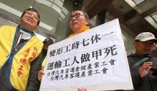 【Yahoo論壇/林昭禎】蔡總統,說好的「七休一」呢?
