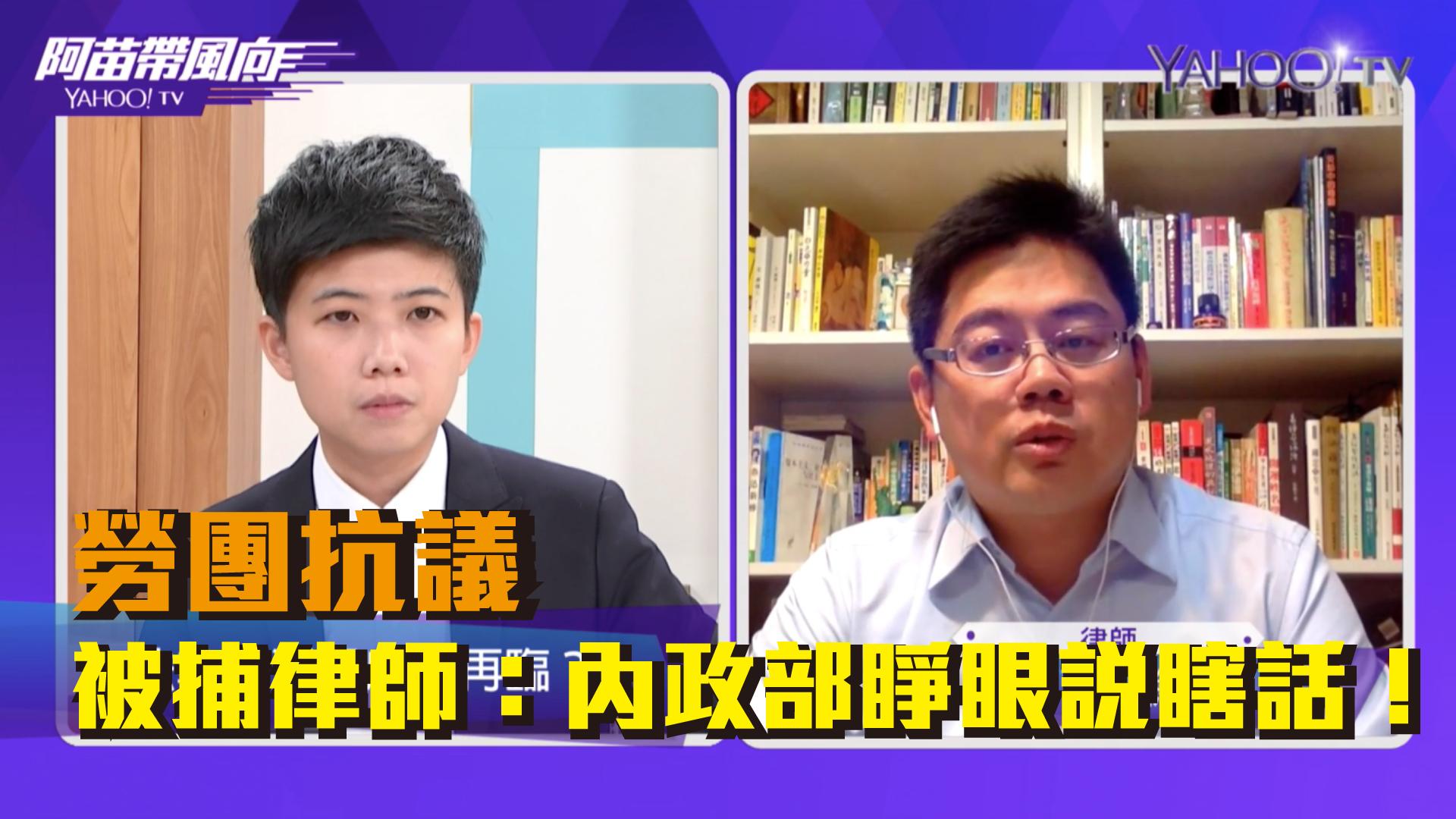 勞團抗議 被捕律師:內政部睜眼說瞎話! (阿苗帶風向 20171226)