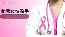 台灣女性殺手 乳癌居癌症之冠