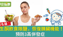 生酮飲食限醣,恢復胰臟機能!預防3高併發症