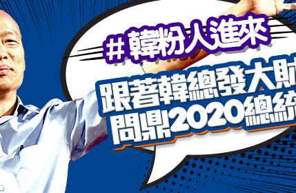 韓粉人進來 挺韓總問鼎2020