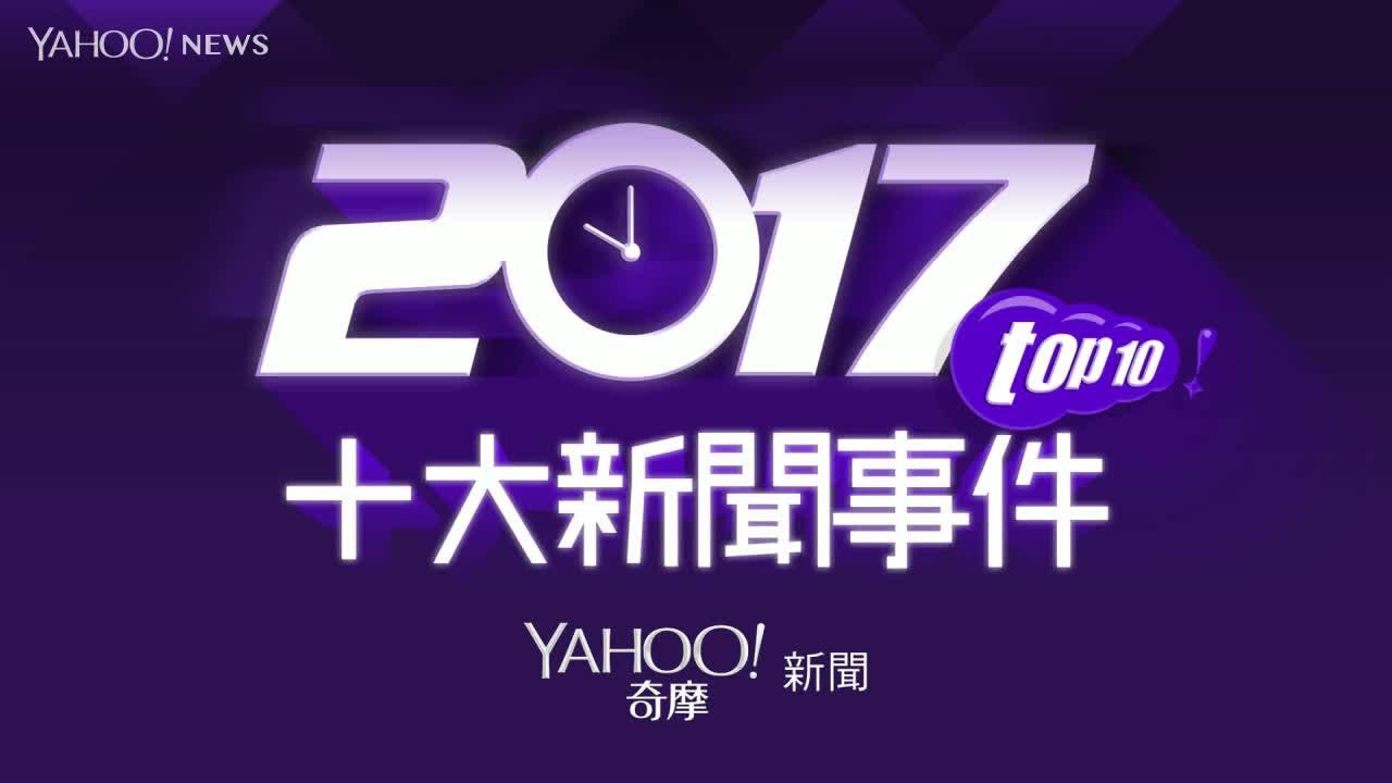 【Yahoo網友票選十大新聞事件】「一例一休」、「年金改革」熱議整年