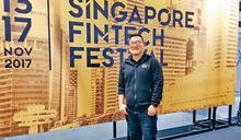新加坡研與港合作 兩地居民跨境支付