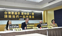 學者站台挺昌 李遠哲:同婚修法不會讓未來沒小孩!