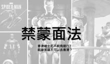 【香港《禁止蒙面規例》】我國集會遊行法也規定不可以有「妨害身分辨識之化裝」?