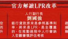 利率新制登場 1年期LPR降至4.25厘 減融資成本紓困 人行指或下調存準率