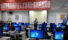 培育亞洲矽谷人才 免費課程歡迎參加