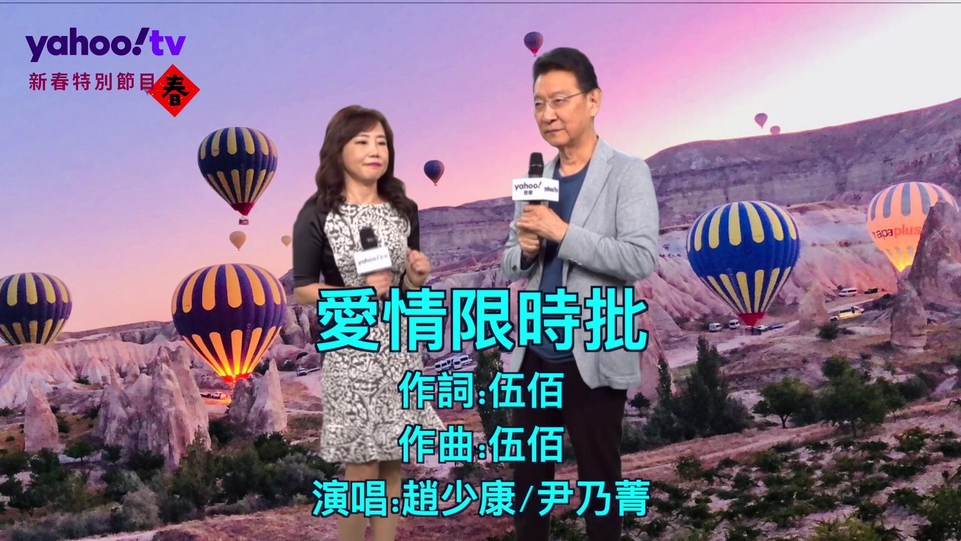 趙少康、尹乃菁 《愛情限時批》-【鄉民KTV】
