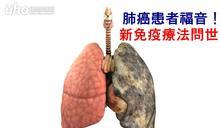 肺癌患者福音! 新免疫療法問世