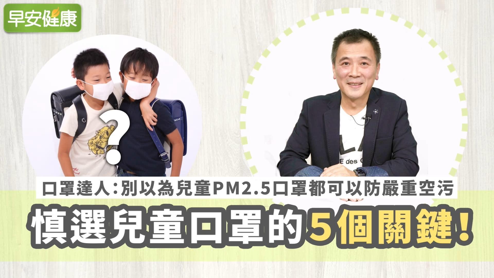 口罩達人:別以為兒童PM2.5口罩都可以防嚴重空污!慎選兒童口罩的5個關鍵!【早安健康】
